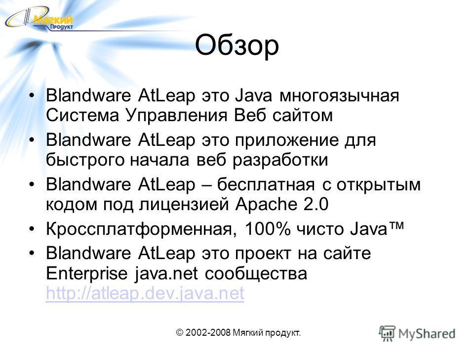 © 2002-2008 Мягкий продукт. Обзор Blandware AtLeap это Java многоязычная Система Управления Веб сайтом Blandware AtLeap это приложение для быстрого начала веб разработки Blandware AtLeap – бесплатная с открытым кодом под лицензией Apache 2.0 Кросспла