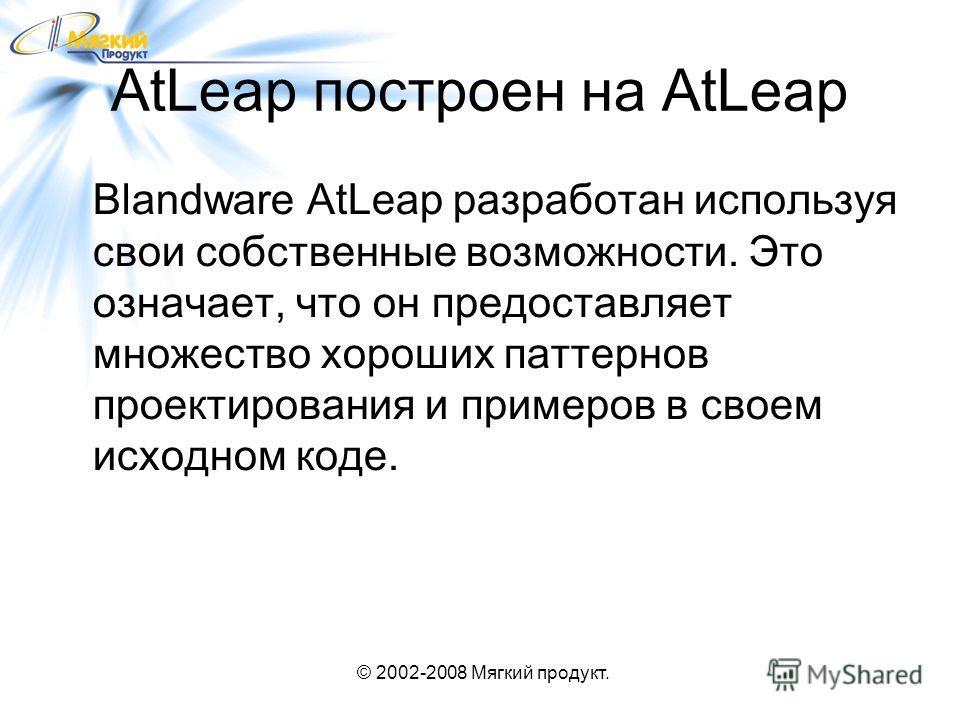 © 2002-2008 Мягкий продукт. AtLeap построен на AtLeap Blandware AtLeap разработан используя свои собственные возможности. Это означает, что он предоставляет множество хороших паттернов проектирования и примеров в своем исходном коде.