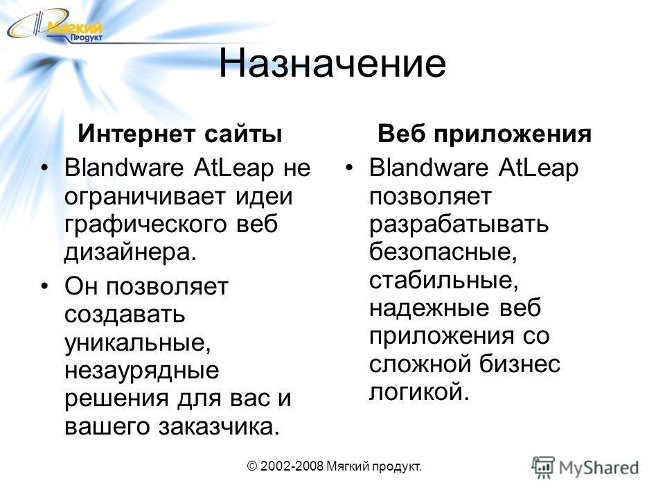© 2002-2008 Мягкий продукт. Назначение Интернет сайты Blandware AtLeap не ограничивает идеи графического веб дизайнера. Он позволяет создавать уникальные, незаурядные решения для вас и вашего заказчика. Веб приложения Blandware AtLeap позволяет разра