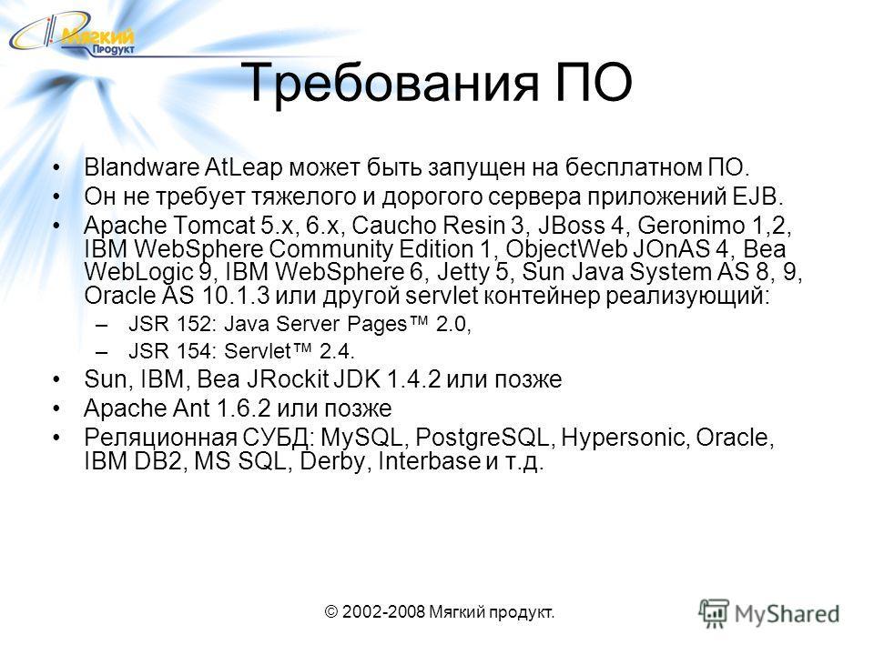 © 2002-2008 Мягкий продукт. Требования ПО Blandware AtLeap может быть запущен на бесплатном ПО. Он не требует тяжелого и дорогого сервера приложений EJB. Apache Tomcat 5.x, 6.x, Caucho Resin 3, JBoss 4, Geronimo 1,2, IBM WebSphere Community Edition 1
