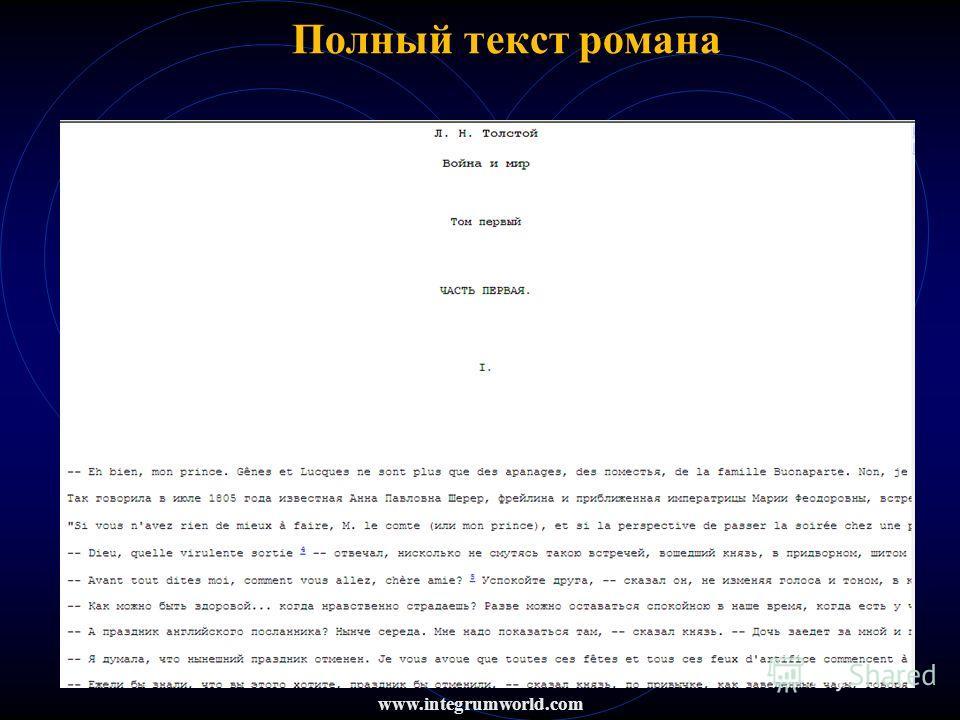 Полный текст романа www.integrumworld.com