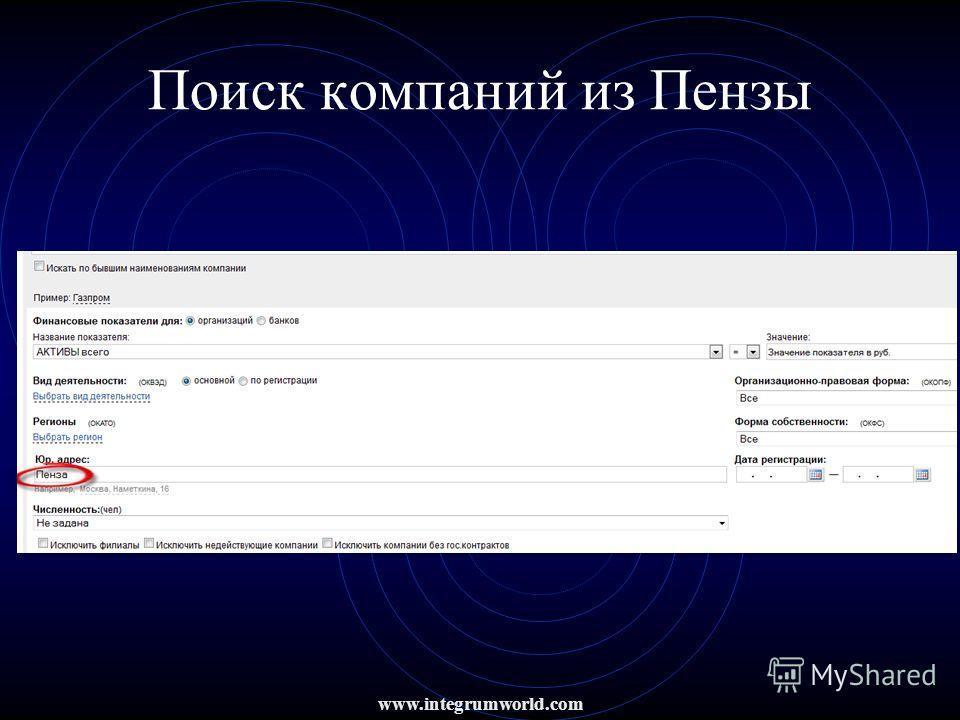 Поиск компаний из Пензы www.integrumworld.com