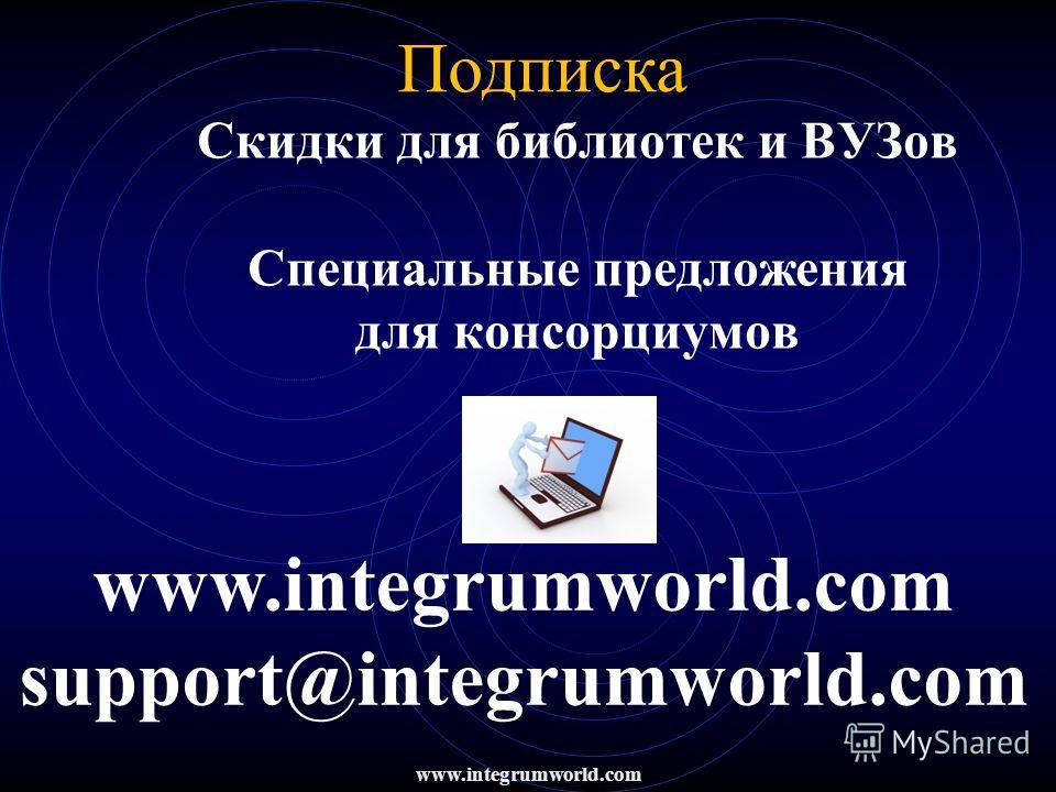 Скидки для библиотек и ВУЗов Специальные предложения для консорциумов www.integrumworld.com Подписка www.integrumworld.com support@integrumworld.com