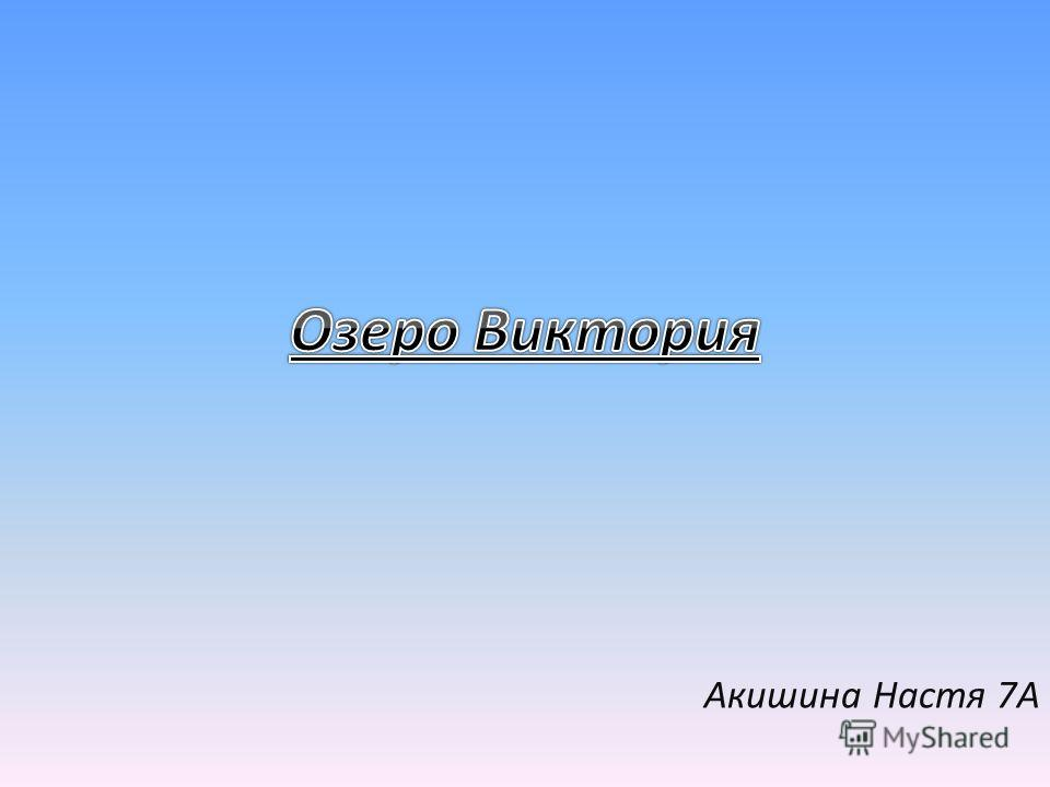 Акишина Настя 7А