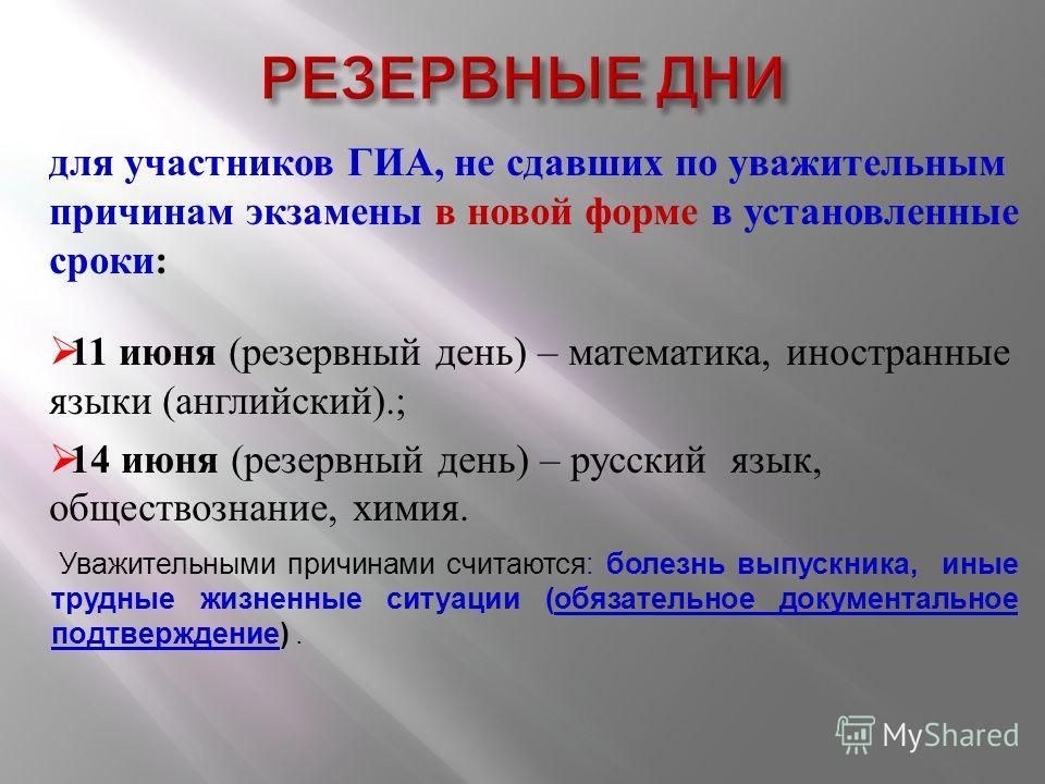 для участников ГИА, не сдавших по уважительным причинам экзамены в новой форме в установленные сроки : 11 июня ( резервный день ) – математика, иностранные языки ( английский ).; 14 июня ( резервный день ) – русский язык, обществознание, химия. Уважи