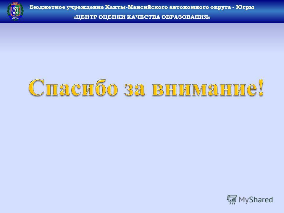 Бюджетное учреждение Ханты-Мансийского автономного округа - Югры «ЦЕНТР ОЦЕНКИ КАЧЕСТВА ОБРАЗОВАНИЯ»