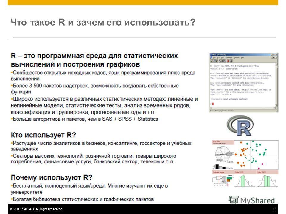 ©2013 SAP AG. All rights reserved.23 Что такое R и зачем его использовать?