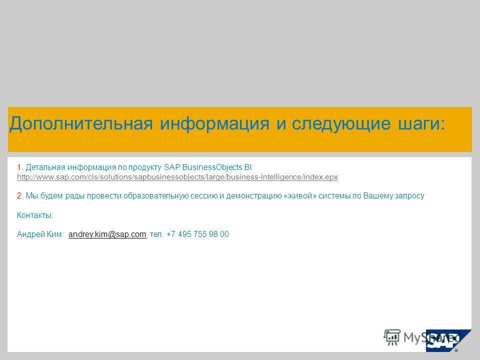 © SAP 2008 / Page 27 Дополнительная информация и следующие шаги: 1. Детальная информация по продукту SAP BusinessObjects BI: http://www.sap.com/cis/solutions/sapbusinessobjects/large/business-intelligence/index.epx 2. Мы будем рады провести образоват