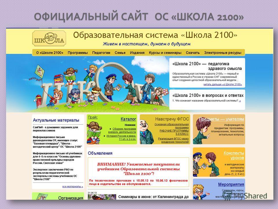 ОФИЦИАЛЬНЫЙ САЙТ ОС « ШКОЛА 2100»