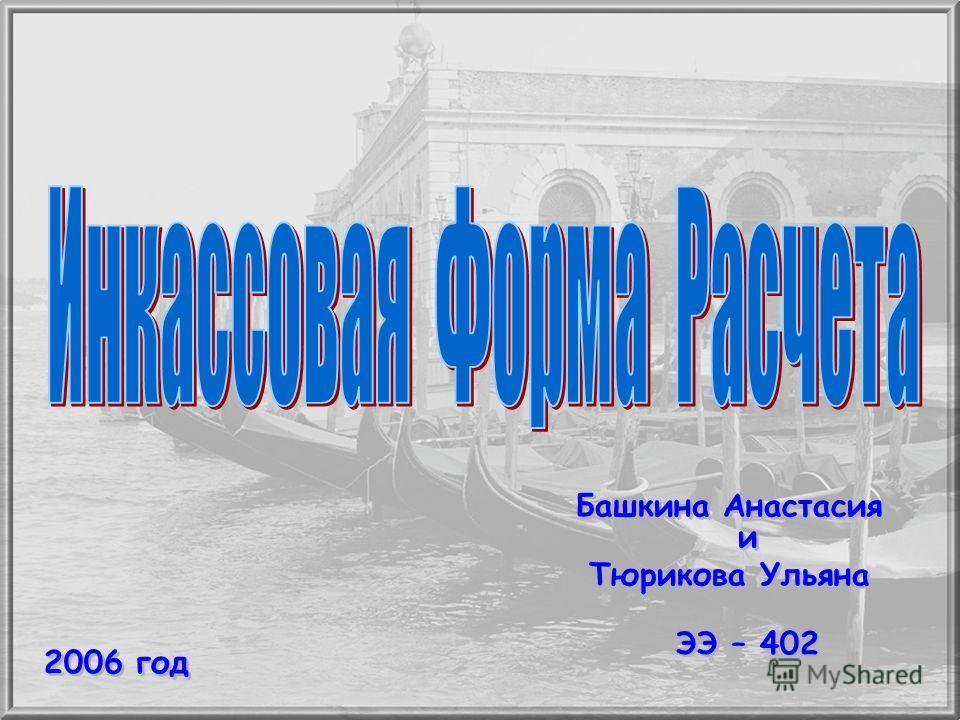 Башкина Анастасия и Тюрикова Ульяна ЭЭ – 402 Башкина Анастасия и Тюрикова Ульяна ЭЭ – 402 2006 год