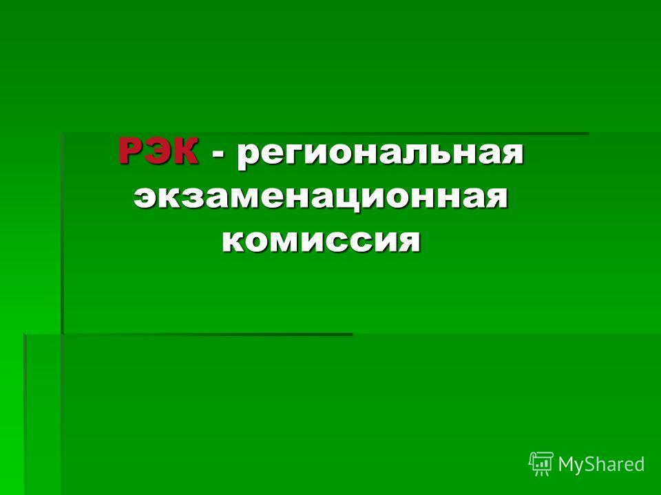 РЭК - региональная экзаменационная комиссия