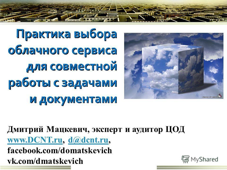 Дмитрий Мацкевич, эксперт и аудитор ЦОД www.DCNT.ruwww.DCNT.ru, d@dcnt.ru, facebook.com/domatskevich vk.com/dmatskevichd@dcnt.ru