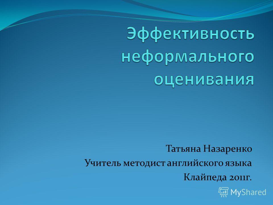 Татьяна Назаренко Учитель методист английского языка Клайпеда 2011г.
