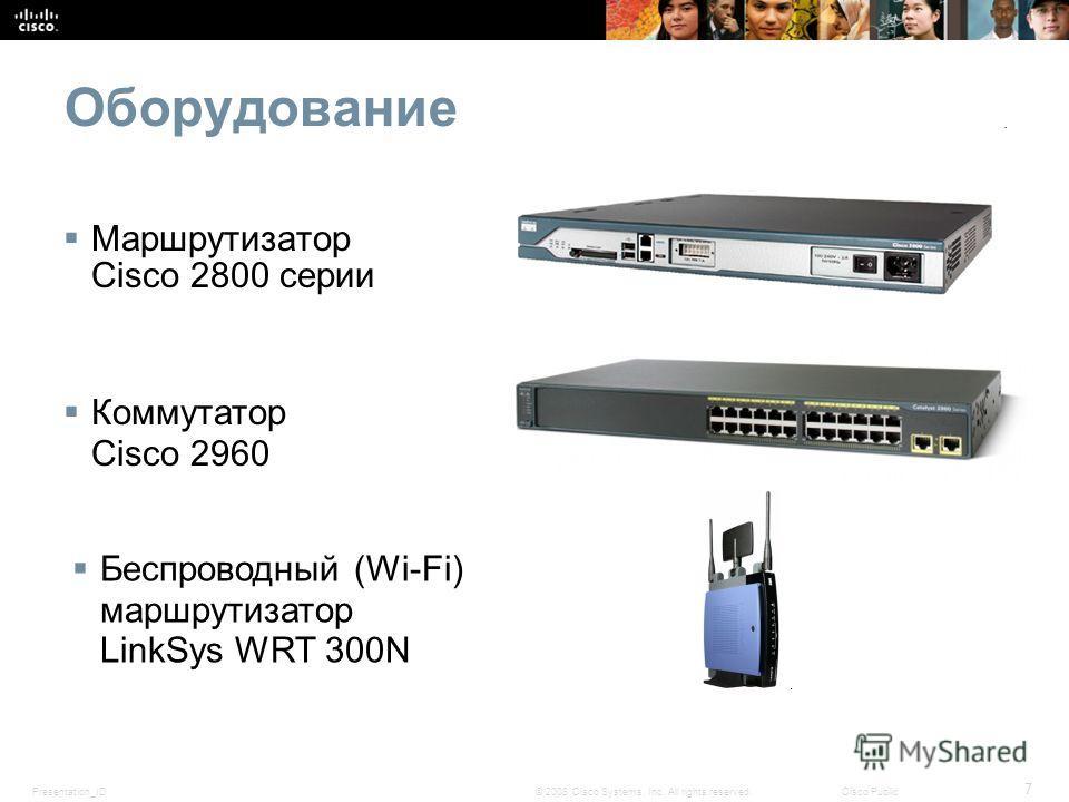 Presentation_ID 7 © 2008 Cisco Systems, Inc. All rights reserved.Cisco Public Оборудование Маршрутизатор Cisco 2800 серии Коммутатор Cisco 2960 Беспроводный (Wi-Fi) маршрутизатор LinkSys WRT 300N