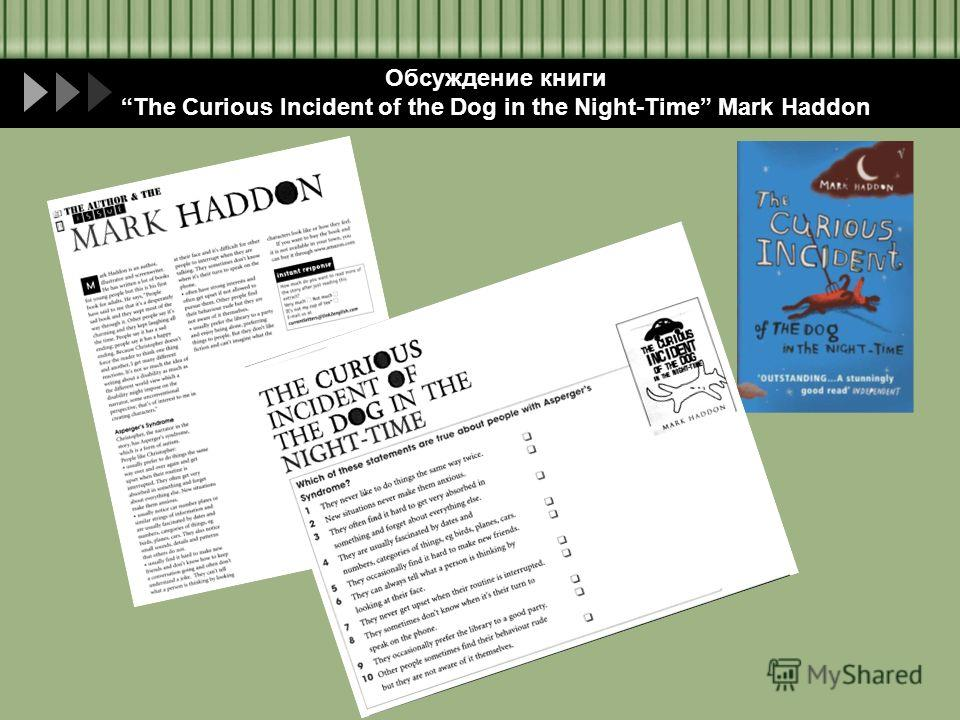 Обсуждение книги The Curious Incident of the Dog in the Night-Time Mark Haddon