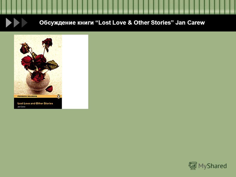 Обсуждение книги Lost Love & Other Stories Jan Carew