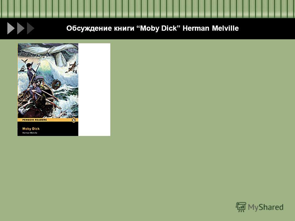 Обсуждение книги Moby Dick Herman Melville