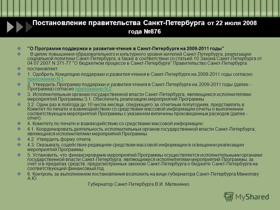 Постановление правительства Санкт-Петербурга от 22 июля 2008 года 876