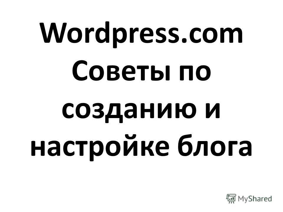 Wordpress.com Советы по созданию и настройке блога