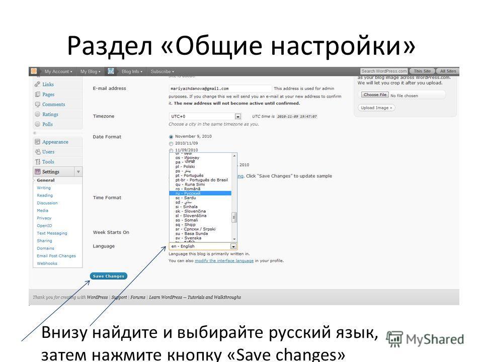 Раздел «Общие настройки» Внизу найдите и выбирайте русский язык, затем нажмите кнопку «Save changes»