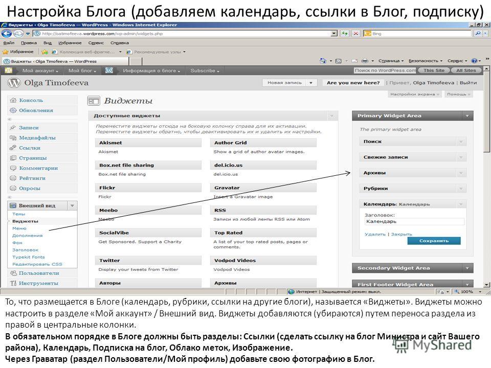 Настройка Блога (добавляем календарь, ссылки в Блог, подписку) То, что размещается в Блоге (календарь, рубрики, ссылки на другие блоги), называется «Виджеты». Виджеты можно настроить в разделе «Мой аккаунт» / Внешний вид. Виджеты добавляются (убирают