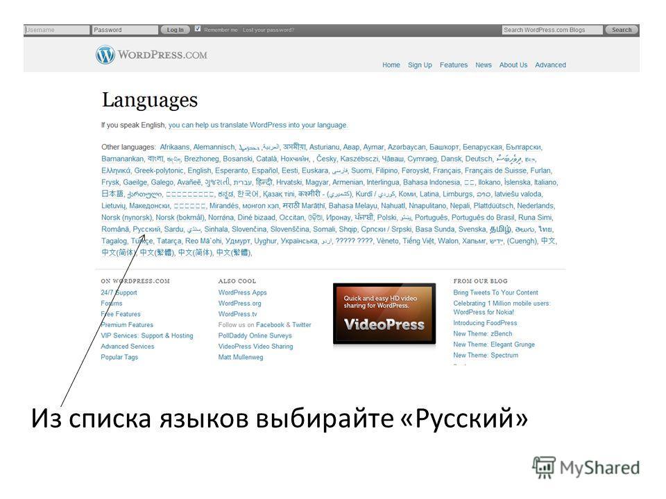Из списка языков выбирайте «Русский»