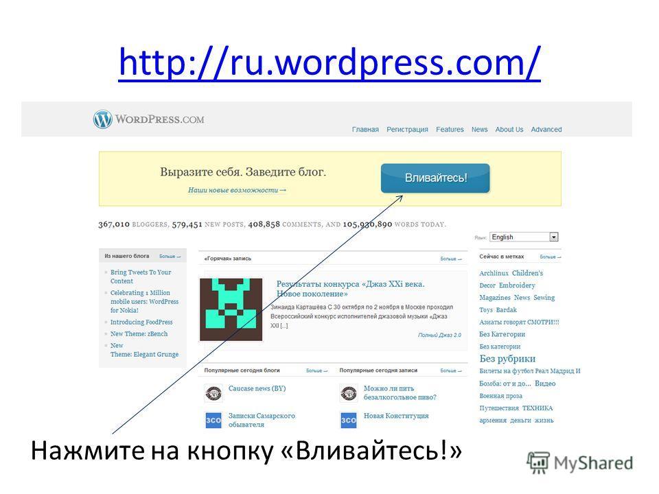 http://ru.wordpress.com/ Нажмите на кнопку «Вливайтесь!»