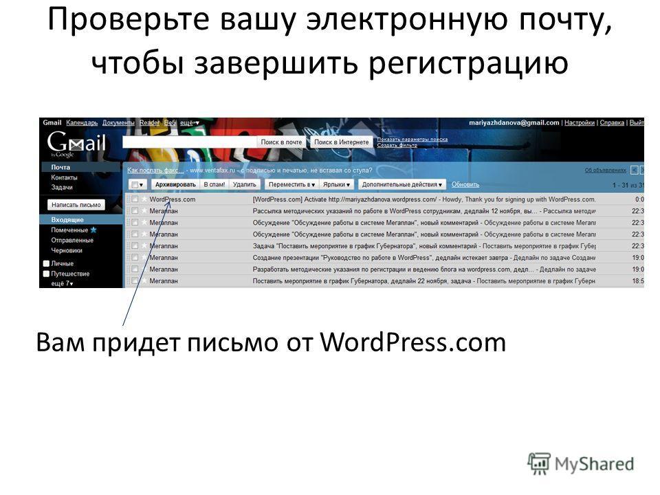 Проверьте вашу электронную почту, чтобы завершить регистрацию Вам придет письмо от WordPress.com