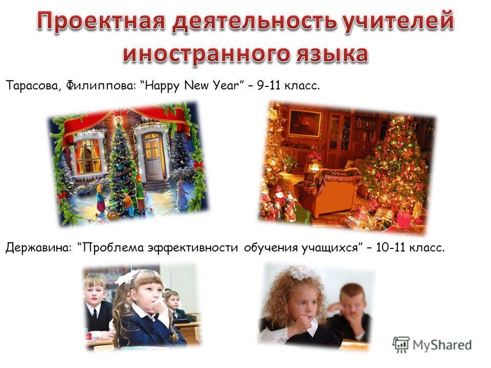 Тарасова, Филиппова: Happy New Year – 9-11 класс. Державина: Проблема эффективности обучения учащихся – 10-11 класс.