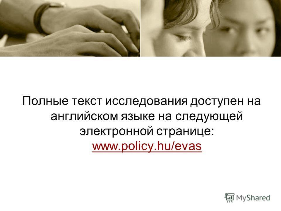 Полные текст исследования доступен на английском языке на следующей электронной странице: www.policy.hu/evas www.policy.hu/evas