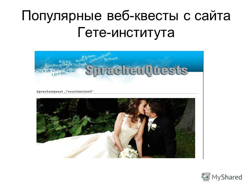 Популярные веб-квесты с сайта Гете-института