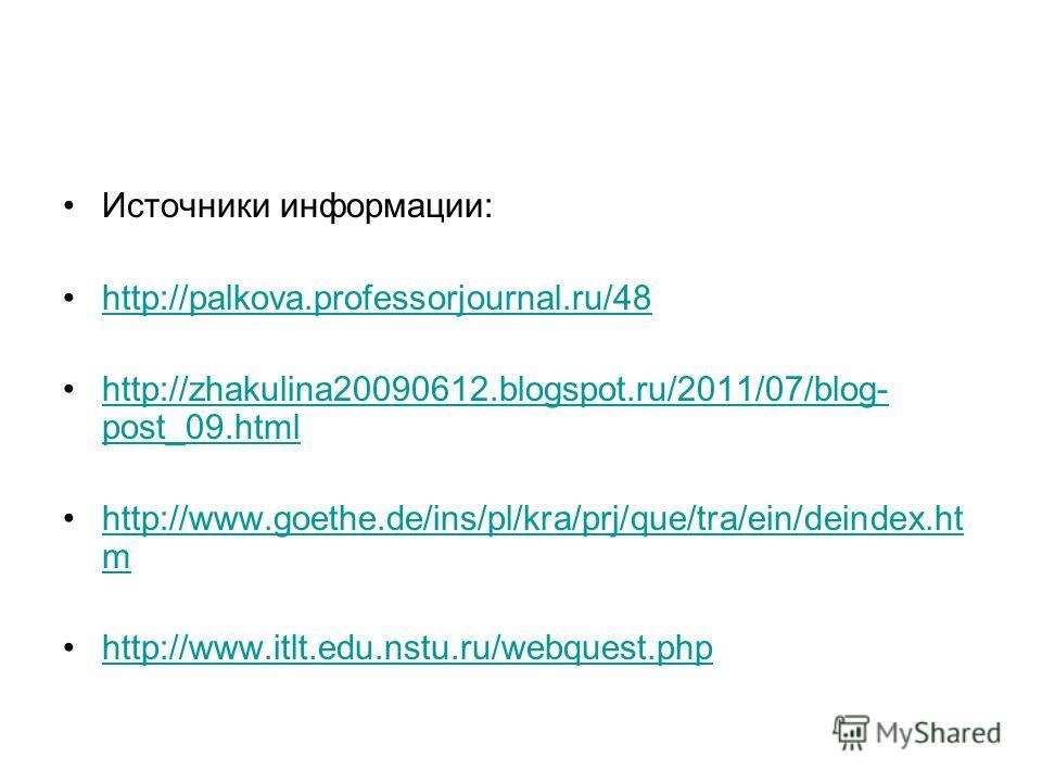 Источники информации: http://palkova.professorjournal.ru/48 http://zhakulina20090612.blogspot.ru/2011/07/blog- post_09.htmlhttp://zhakulina20090612.blogspot.ru/2011/07/blog- post_09.html http://www.goethe.de/ins/pl/kra/prj/que/tra/ein/deindex.ht mhtt