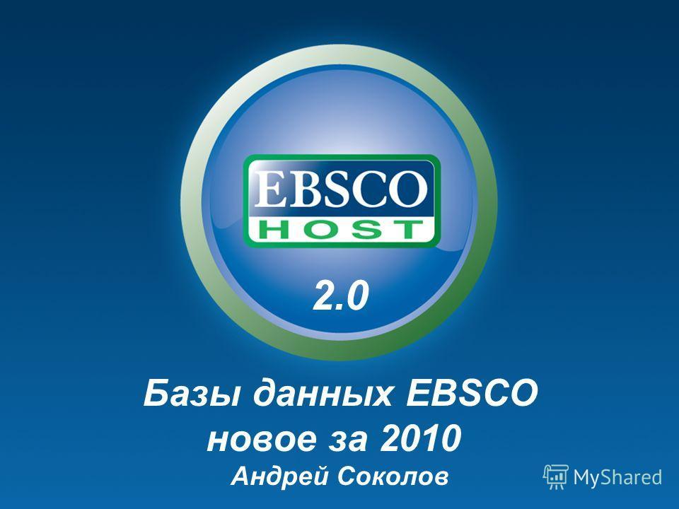 2.0 Базы данных EBSCO новое за 2010 Андрей Соколов
