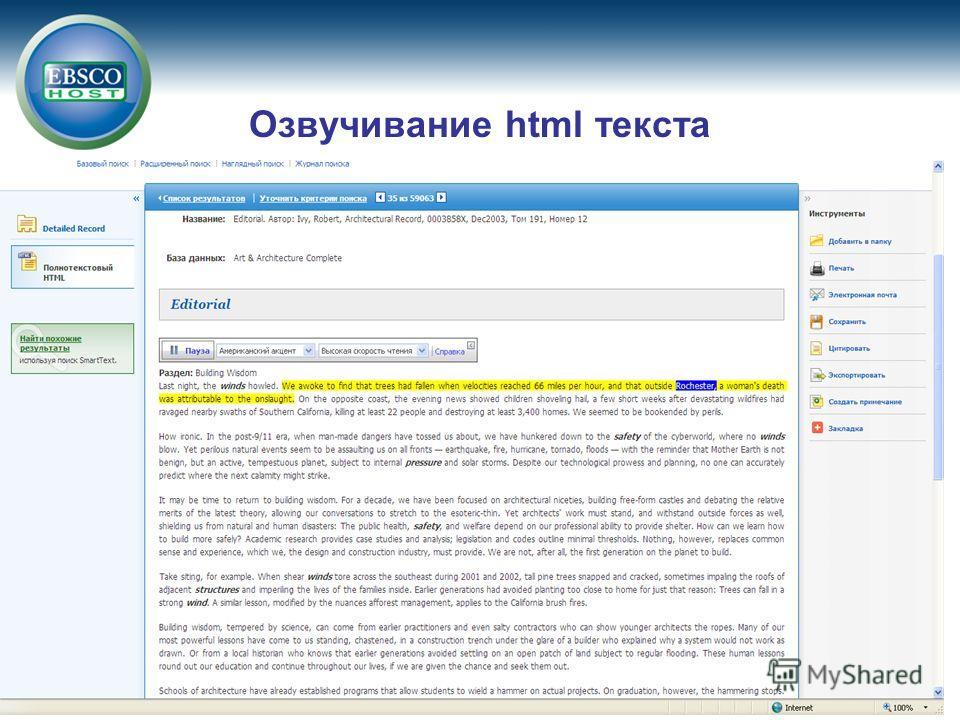 Озвучивание html текста