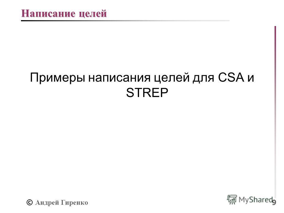 © Андрей Гиренко 9 Написание целей Примеры написания целей для CSA и STREP