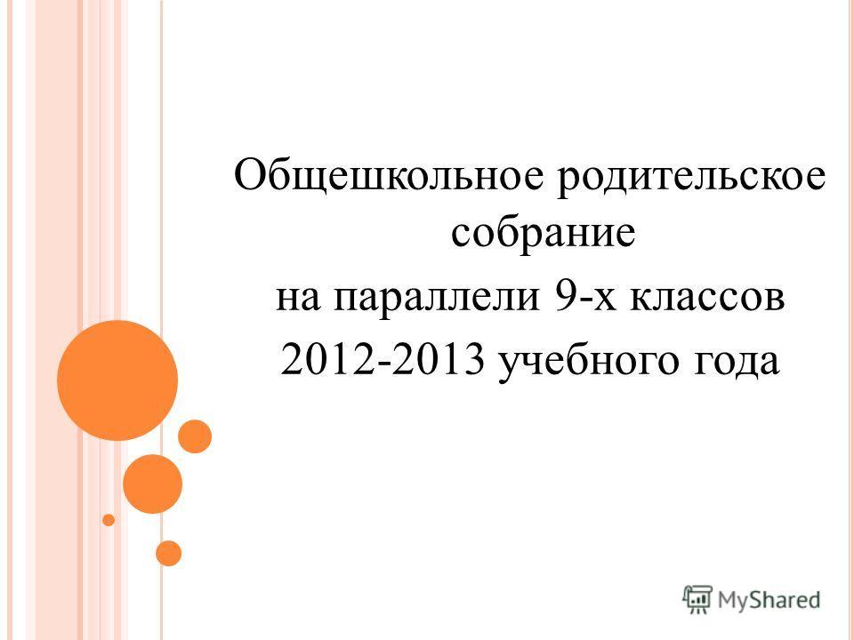 Общешкольное родительское собрание на параллели 9-х классов 2012-2013 учебного года