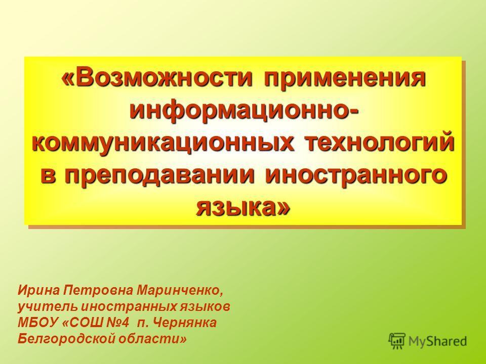 знакомство пос чернянка белгородской области