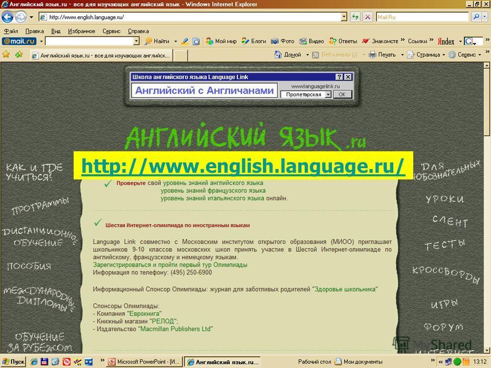 http://www.english.language.ru/