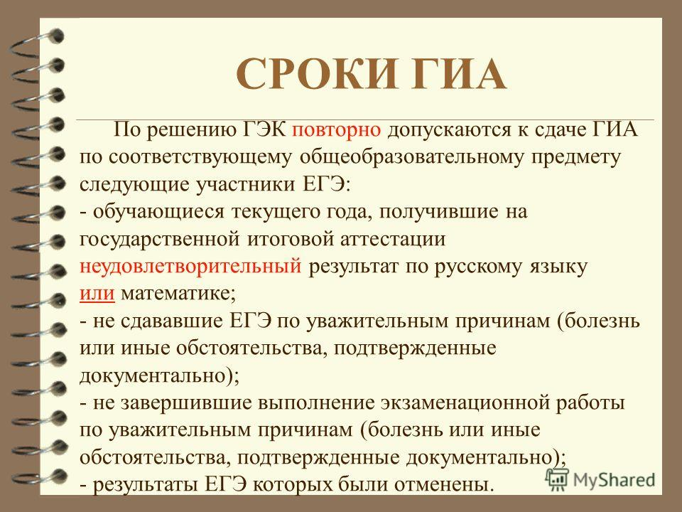 По решению ГЭК повторно допускаются к сдаче ГИА по соответствующему общеобразовательному предмету следующие участники ЕГЭ: - - обучающиеся текущего года, получившие на государственной итоговой аттестации неудовлетворительный результат по русскому язы