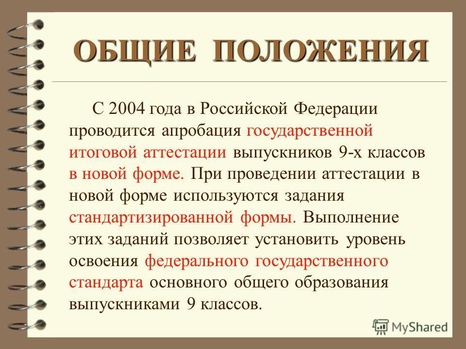 С 2004 года в Российской Федерации проводится апробация государственной итоговой аттестации выпускников 9-х классов в новой форме. При проведении аттестации в новой форме используются задания стандартизированной формы. Выполнение этих заданий позволя