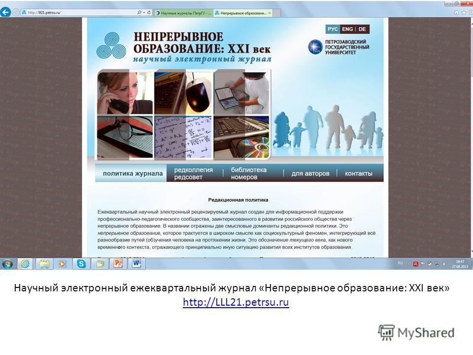 Научный электронный ежеквартальный журнал «Непрерывное образование: XXI век» http://LLL21.petrsu.ru