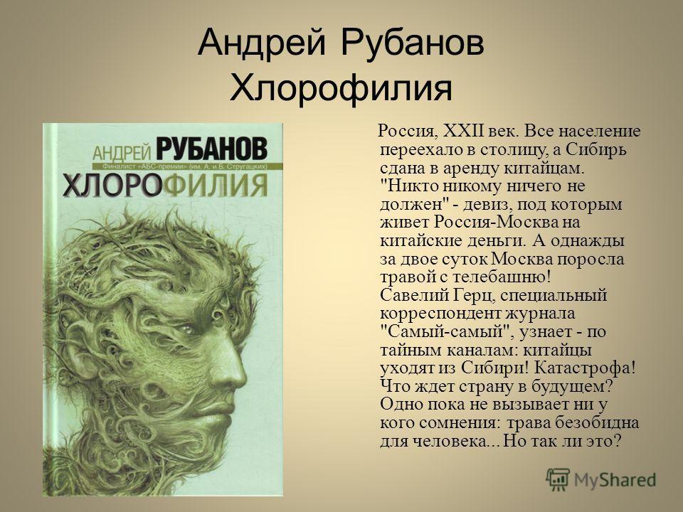 Андрей Рубанов Хлорофилия Россия, XXII век. Все население переехало в столицу, а Сибирь сдана в аренду китайцам.