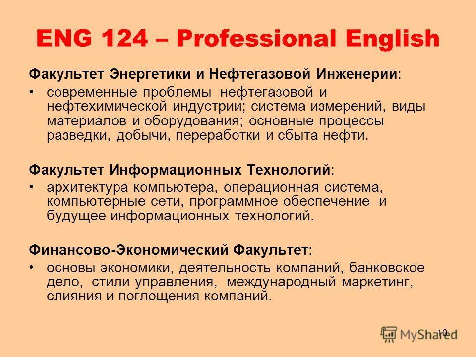 10 ENG 124 – Professional English Факультет Энергетики и Нефтегазовой Инженерии: современные проблемы нефтегазовой и нефтехимической индустрии; система измерений, виды материалов и оборудования; основные процессы разведки, добычи, переработки и сбыта