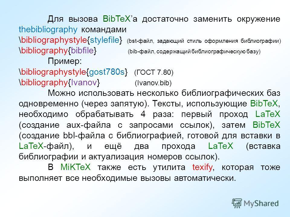 Для вызова BibTeXа достаточно заменить окружение thebibliography командами \bibliographystyle{stylefile} (bst-файл, задающий стиль оформления библиографии) \bibliography{bibfile} (bib-файл, содержащий библиографическую базу) Пример: \bibliographystyl