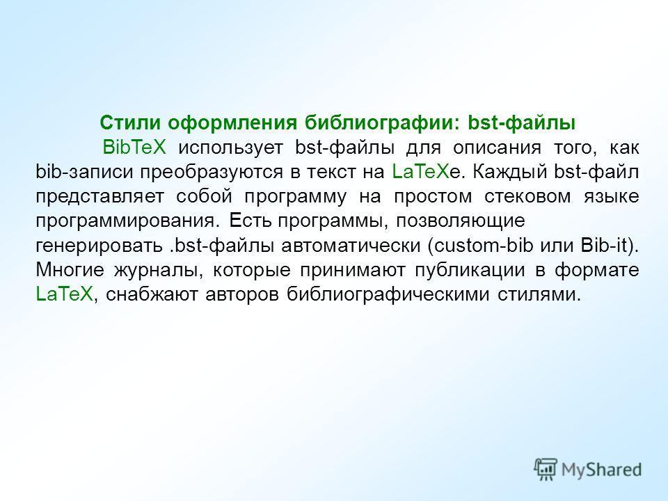 Стили оформления библиографии: bst-файлы BibTeX использует bst-файлы для описания того, как bib-записи преобразуются в текст на LaTeXе. Каждый bst-файл представляет собой программу на простом стековом языке программирования. Есть программы, позволяющ