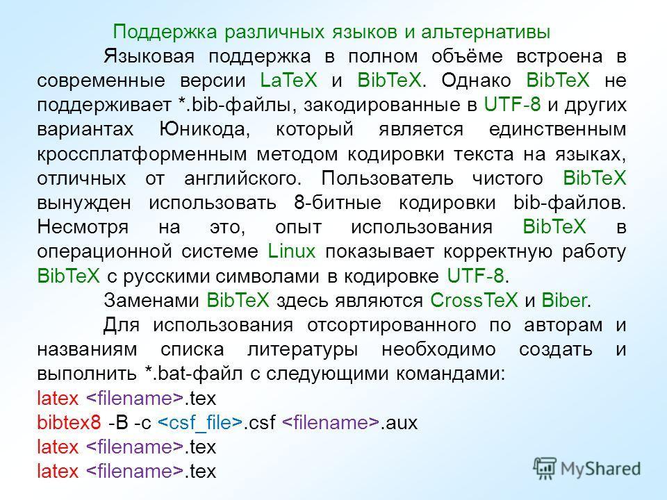 Поддержка различных языков и альтернативы Языковая поддержка в полном объёме встроена в современные версии LaTeX и BibTeX. Однако BibTeX не поддерживает *.bib-файлы, закодированные в UTF-8 и других вариантах Юникода, который является единственным кро
