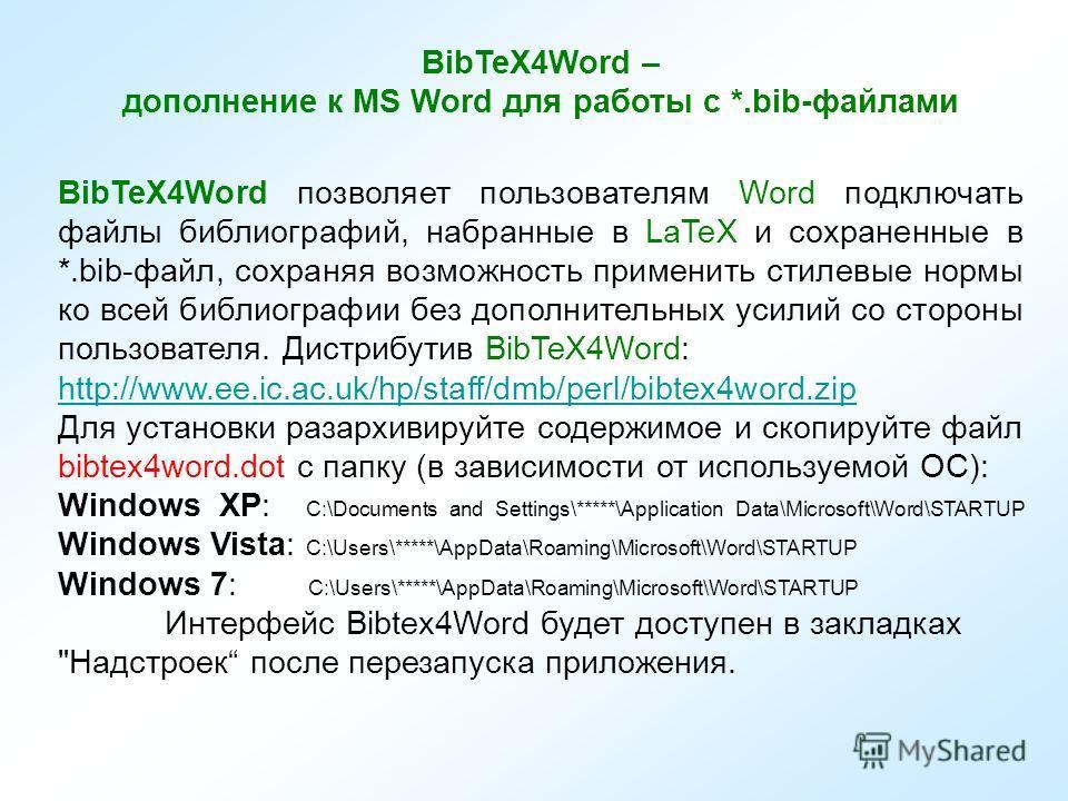 BibTeX4Word – дополнение к MS Word для работы с *.bib-файлами BibTeX4Word позволяет пользователям Word подключать файлы библиографий, набранные в LaTeX и сохраненные в *.bib-файл, сохраняя возможность применить стилевые нормы ко всей библиографии без