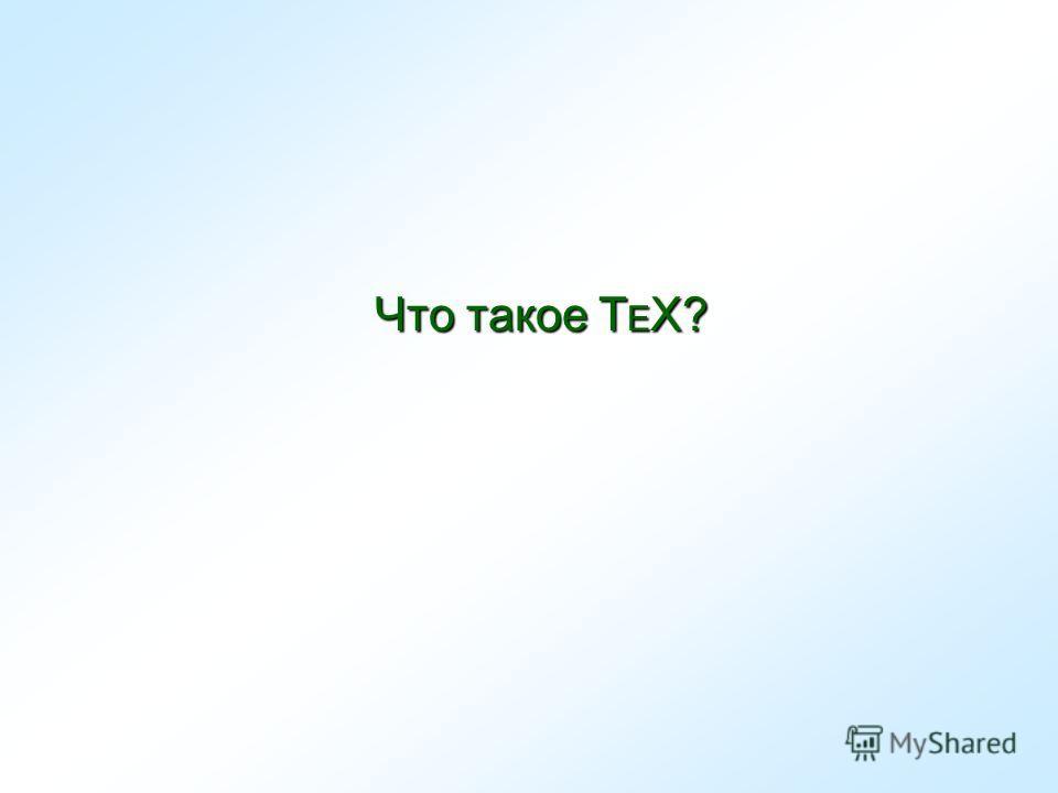Что такое T E X?