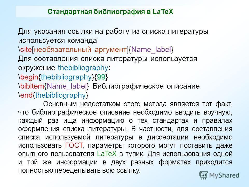 Стандартная библиография в LaTeX Для указания ссылки на работу из списка литературы используется команда \cite[необязательный аргумент]{Name_label} Для составления списка литературы используется окружение thebibliography: \begin{thebibliography}{99}