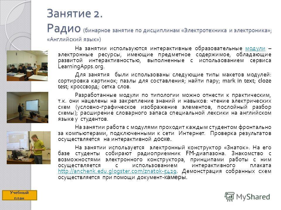 Занятие 2. Радио ( бинарное занятие по дисциплинам « Электротехника и электроника »; « Английский язык ») На занятии используются интерактивные образовательные модули – электронные ресурсы, имеющие предметное содержимое, обладающие развитой интеракти